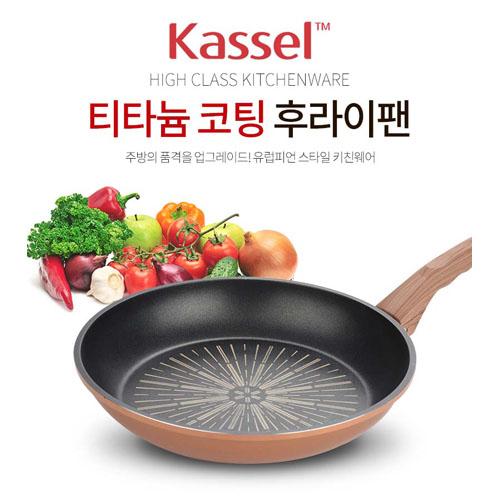 Kassel 티타늄코팅 원목 실리콘 손잡이 후라이팬 28cm