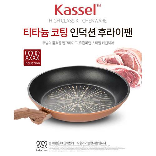 Kassel 티타늄코팅 원목 실리콘 손잡이 인덕션(IH) 후라이팬 28cm