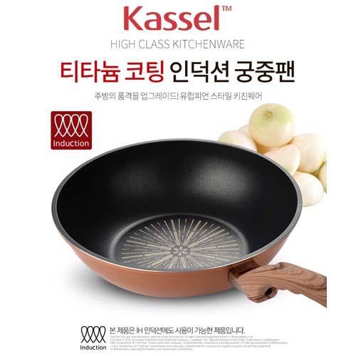 Kassel 티타늄코팅 원목 실리콘 손잡이 인덕션(IH) 궁중팬 28cm