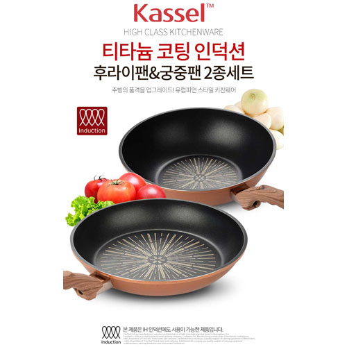 Kassel 티타늄코팅 원목 실리콘 손잡이 인덕션(IH) 후라이팬세트 28CM후라이팬 + 28CM궁중팬