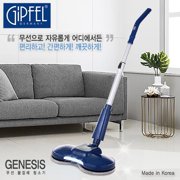 기펠 제네시스 무선  물걸레 청소기 Genesis